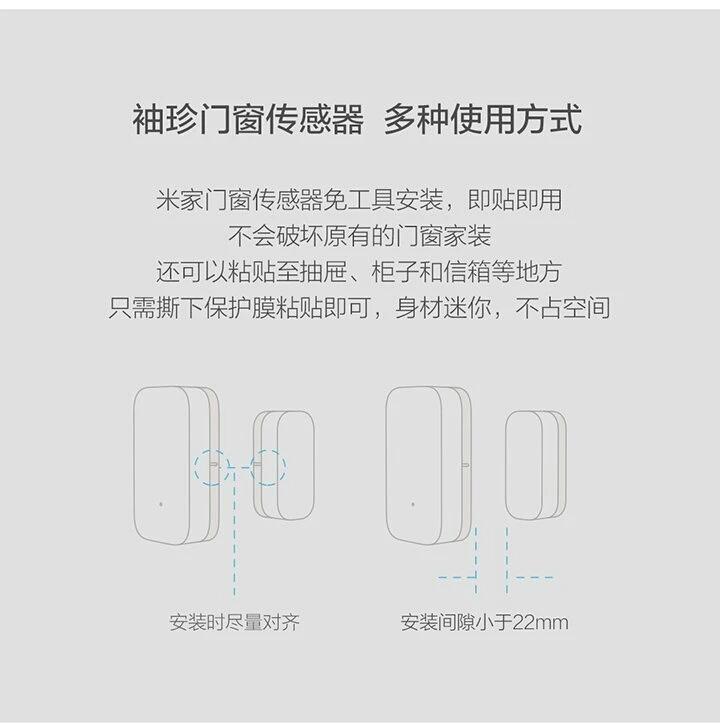 米家门窗传感器详情页 (5).jpg