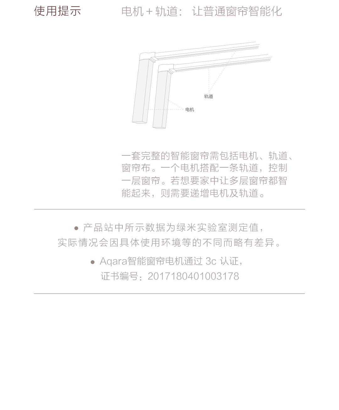 Aqara智能窗帘电机 (13).jpg