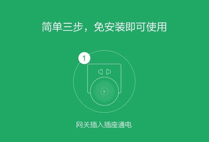米家多功能网关 (7).jpg