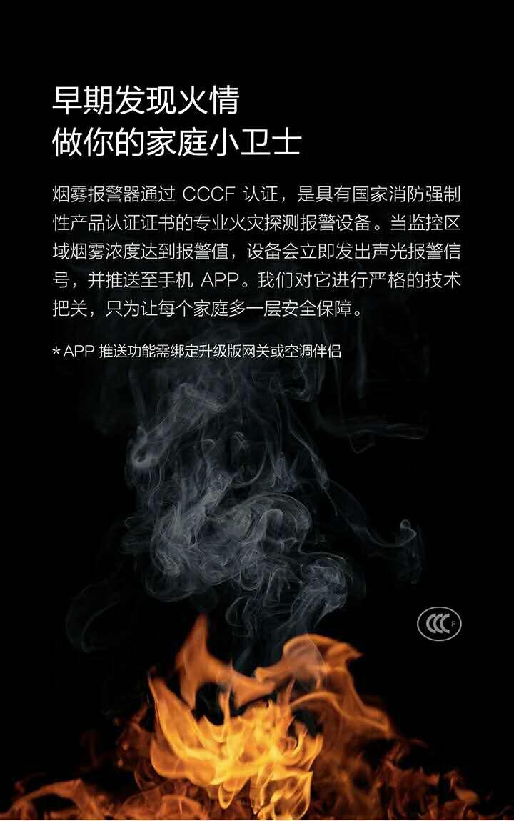 米家烟雾报警器详情页(2).jpg