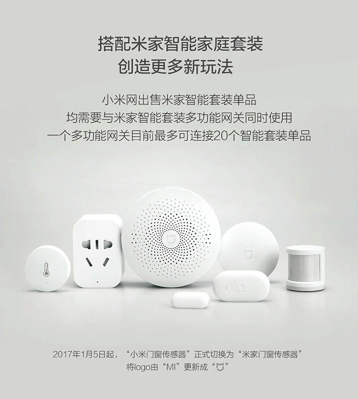 米家门窗传感器详情页 (8).jpg