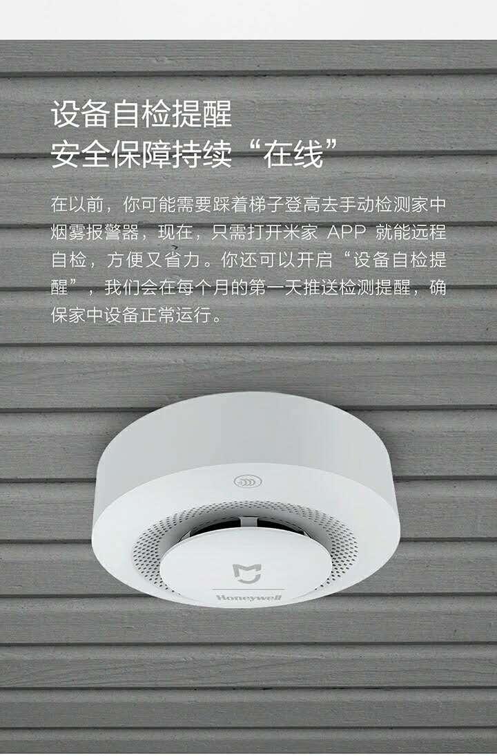 米家烟雾报警器详情页(4).jpg