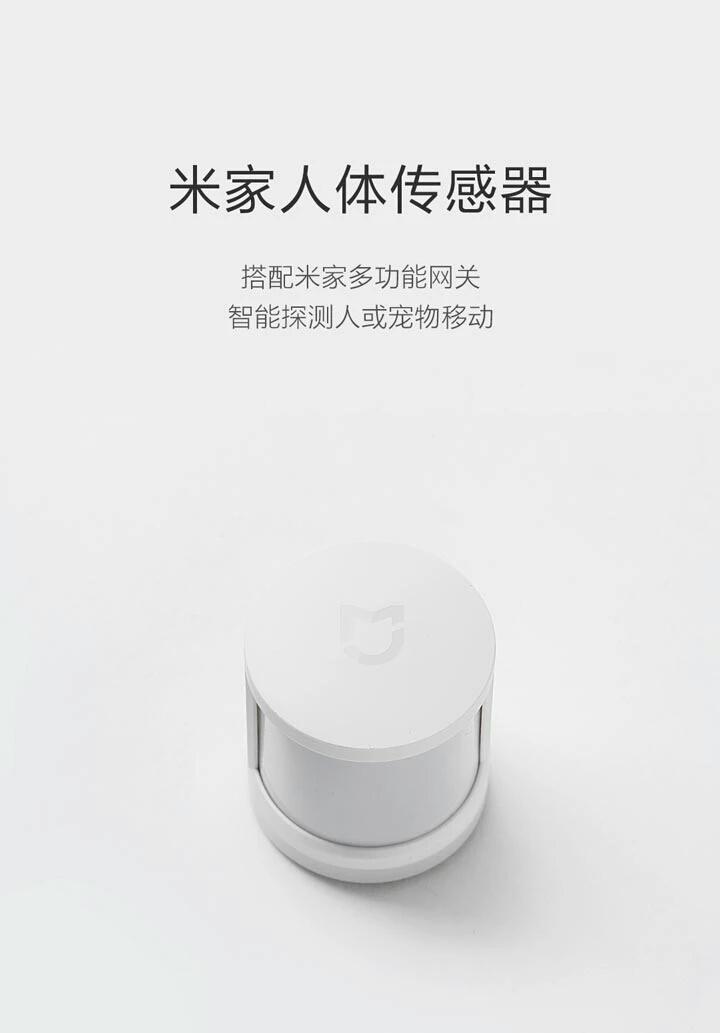 米家人体传感器详情页 (1).jpg