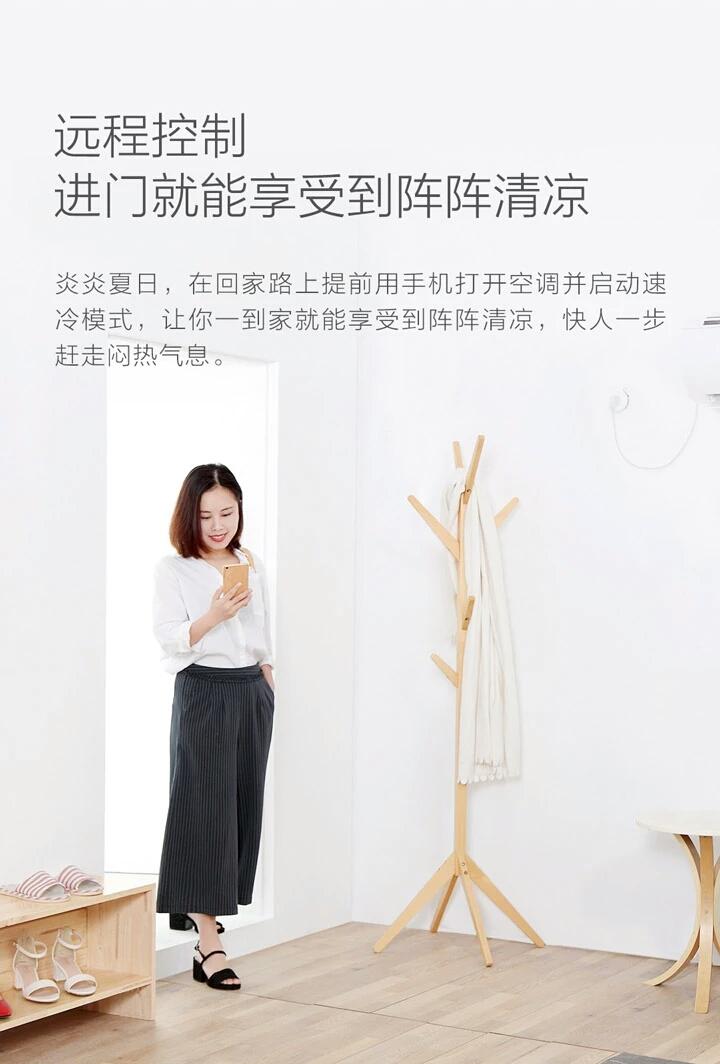 米家空调伴侣详情页 (4).jpg
