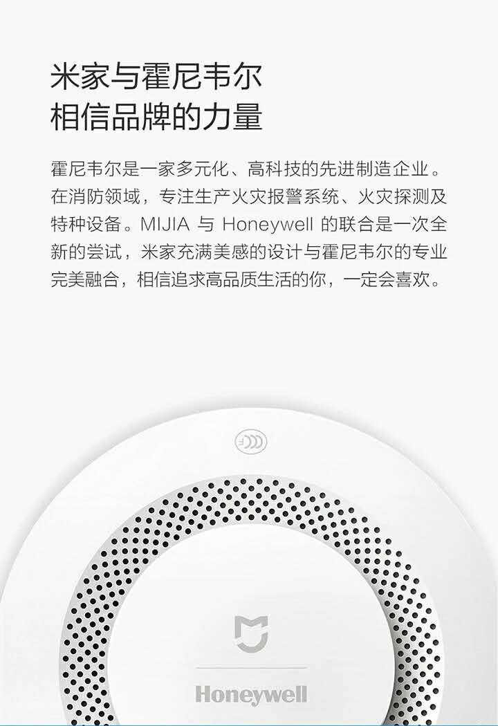 米家烟雾报警器详情页(6).jpg