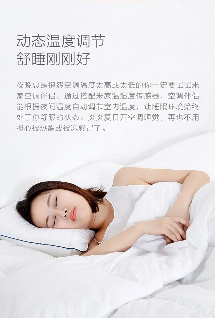 米家空调伴侣详情页 (6).jpg