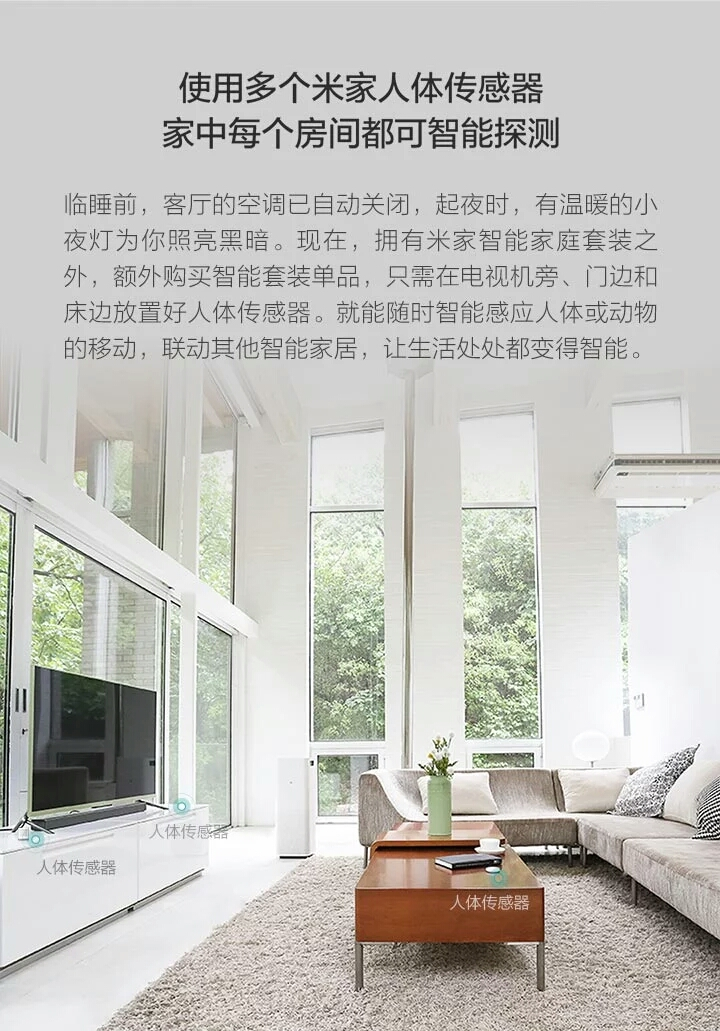 米家人体传感器详情页 (2).jpg