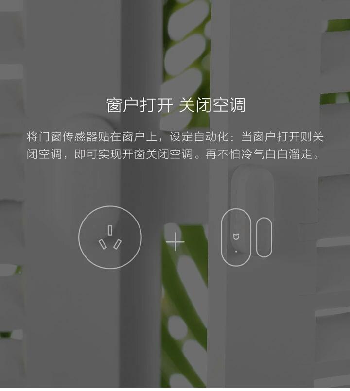 米家空调伴侣详情页 (8).jpg