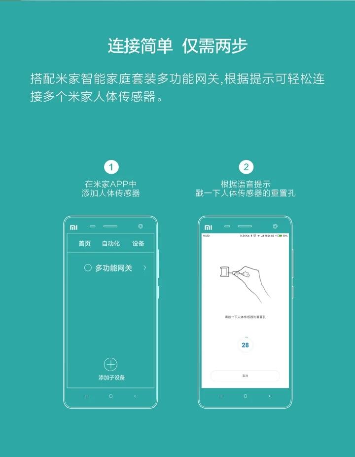 米家人体传感器详情页 (6).jpg