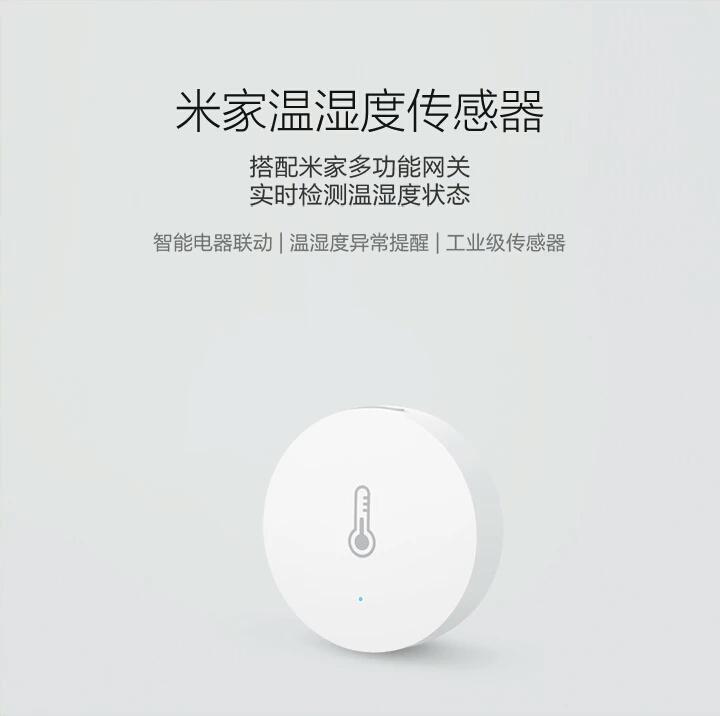 米家温湿度传感器详情页 (1).jpg