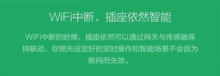 米家智能插座Zigbee版详情页 (2).jpg