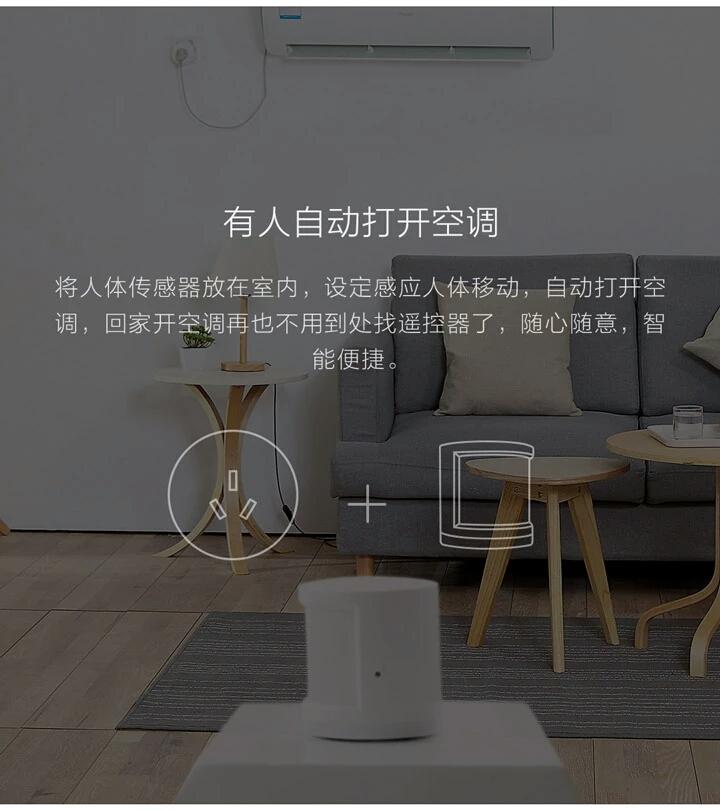 米家空调伴侣详情页 (9).jpg