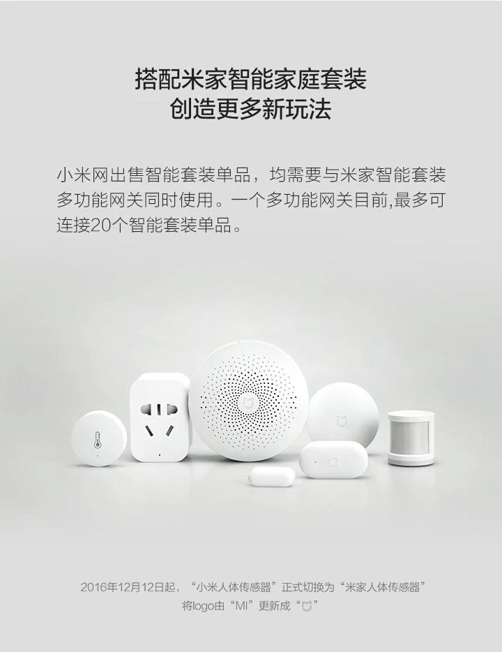 米家人体传感器详情页 (8).jpg