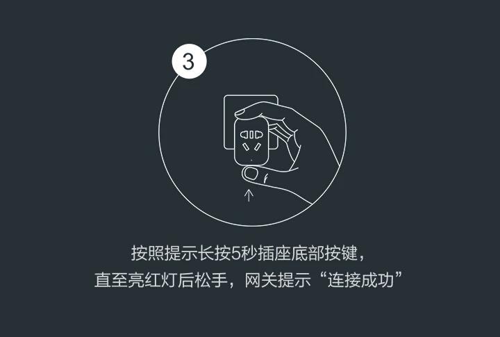 米家智能插座Zigbee版详情页 (8).jpg