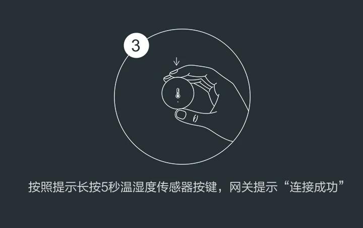 米家温湿度传感器详情页 (7).jpg