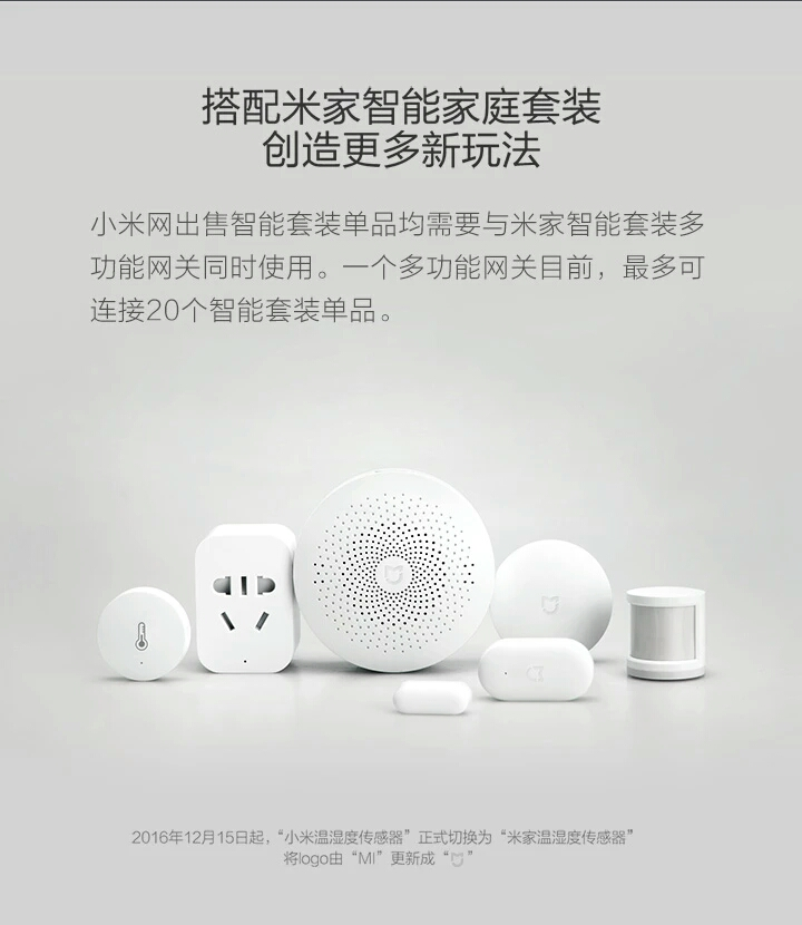 米家温湿度传感器详情页 (8).jpg
