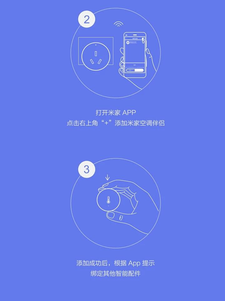 米家空调伴侣详情页 (15).jpg