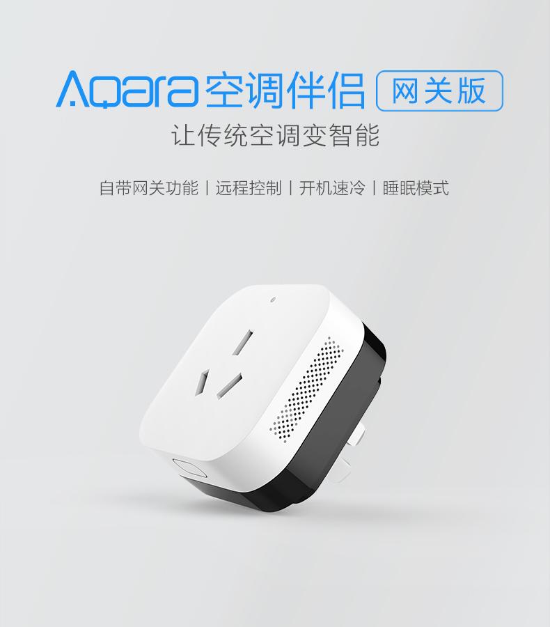 Aqara空调伴侣详情页 (1).jpg