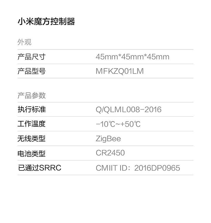 魔方控制器详情页 (14).jpg