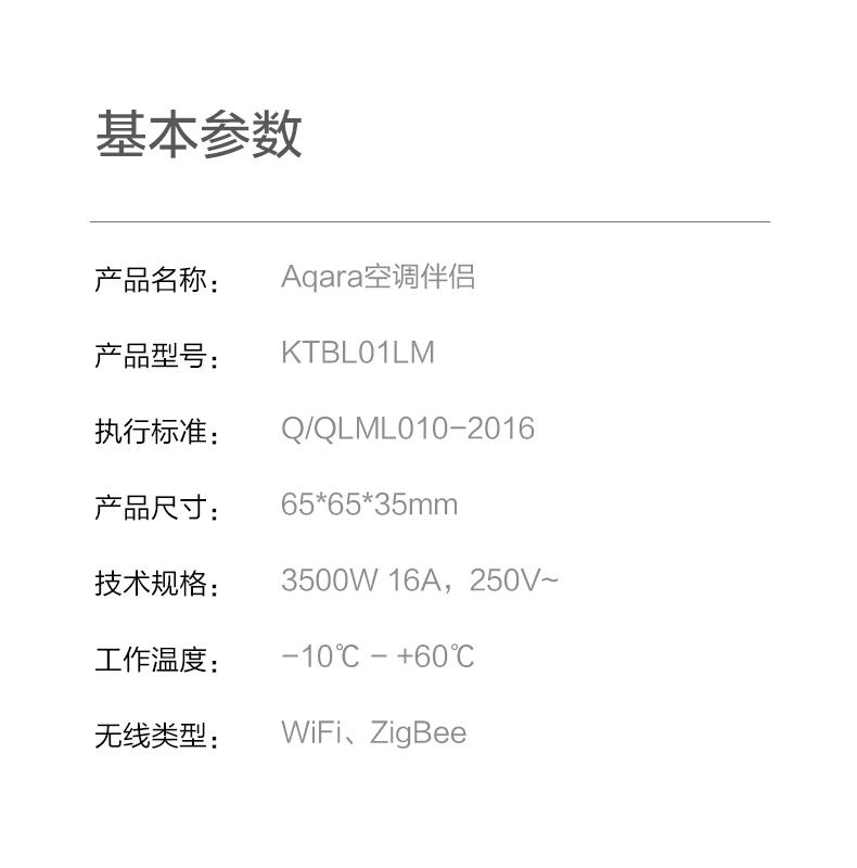 Aqara空调伴侣详情页 (11).jpg